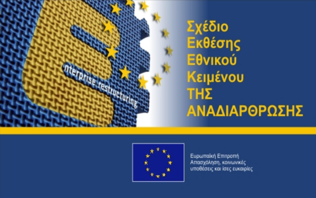 Restructuring Report_Cyprus_GR