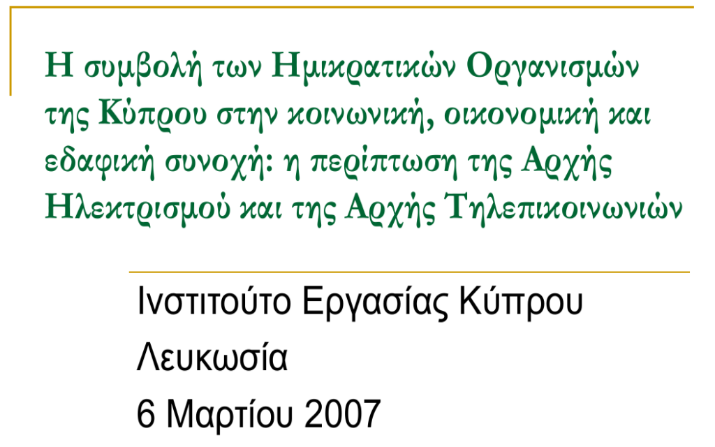 MULTI-CRITERIA EVALUATION OF CYPRUS SOEs_GR
